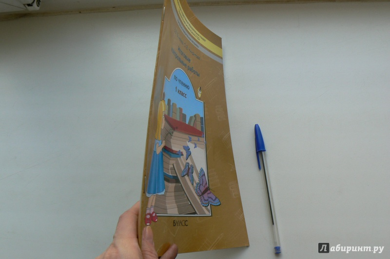 Контрольно измерительные материалы Итоговые контрольные работы по  Иллюстрации к Контрольно измерительные материалы