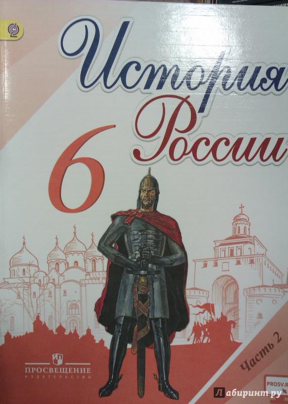Гдз По Истории 6 Класс История России Просвещение