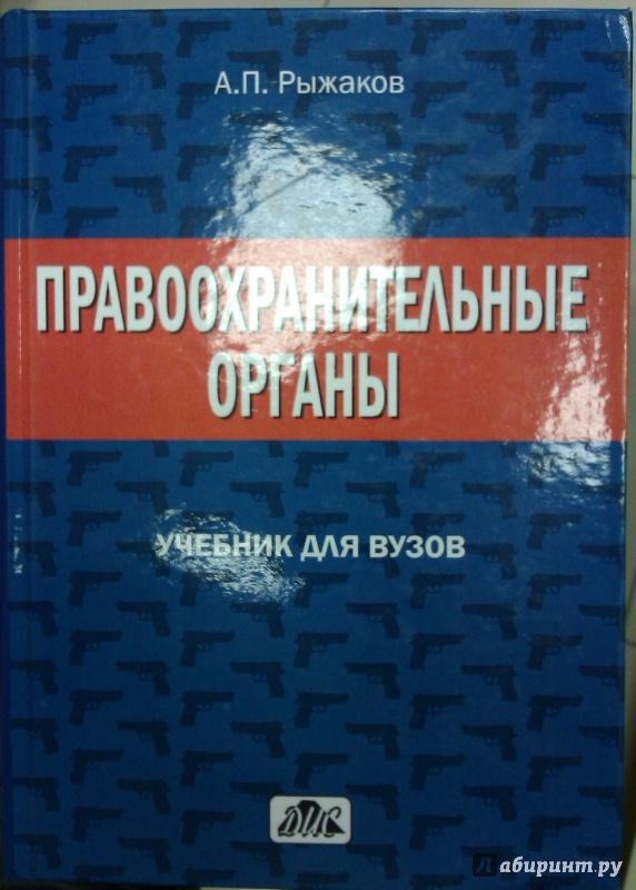 Правоохранительные органы. Учебник для вузов. 4-е издание.