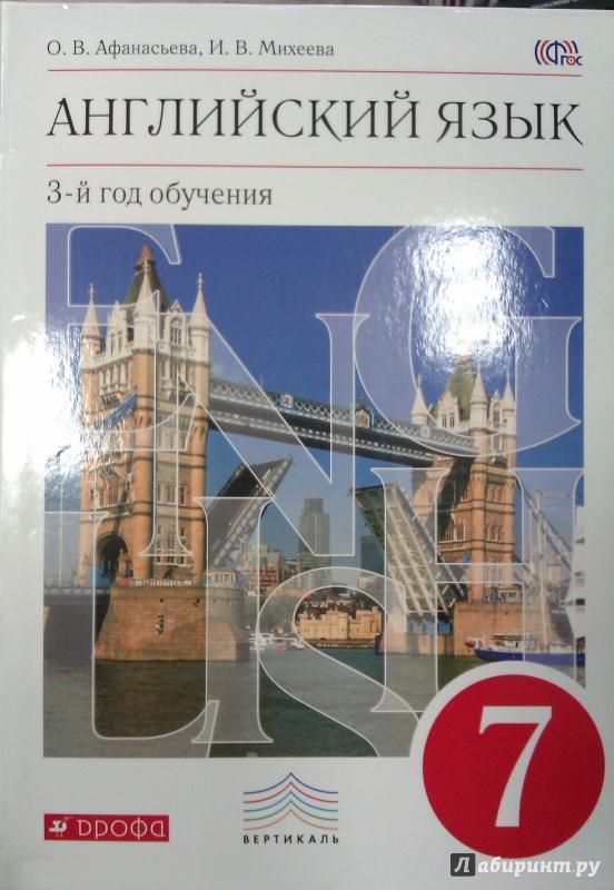 михеева фгос язык английский класс гдз 7 баранова афанасьева