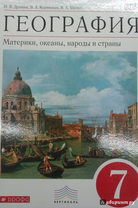 Иллюстрация 1 из 15 для география. Материки, океаны, народы и.