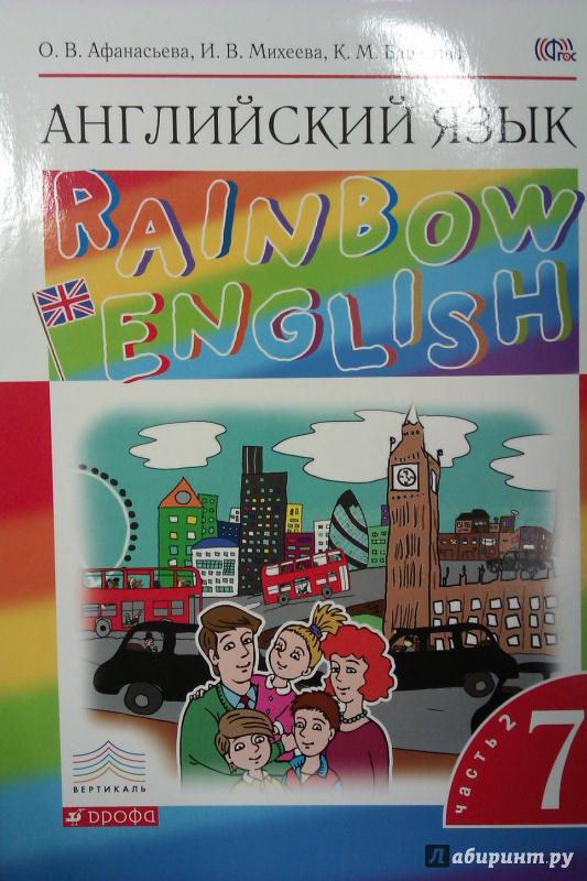 для самсонова английского скубриева учебника языка орловская решебник