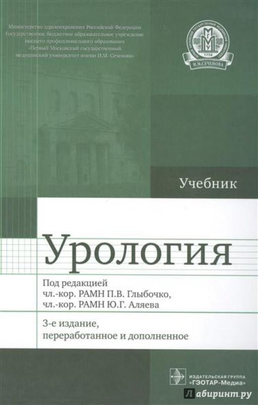 Урология учебник