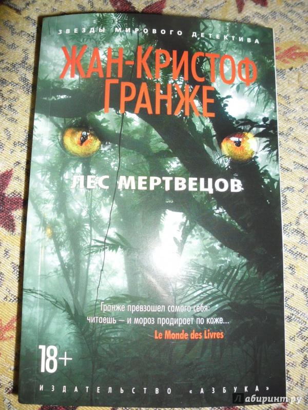 Скачать книгу лес мертвецов