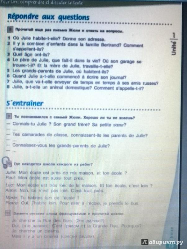 Класс синяя языку птица часть французскому гдз учебника по 2 6