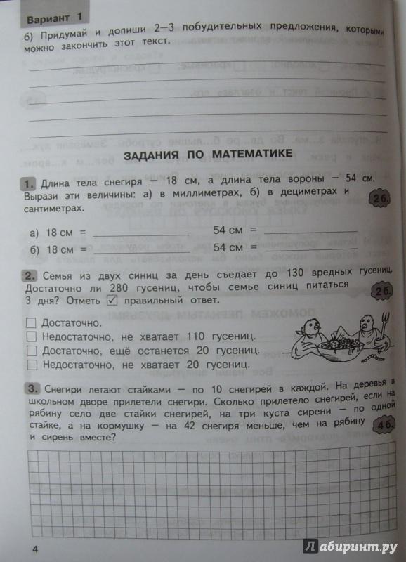 2 работы холодова гдз ответы по класс комплексные по текстам