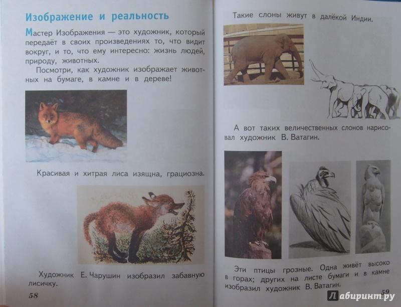 ИЗО КОРОТЕЕВА 2 КЛАСС УЧЕБНИК СКАЧАТЬ БЕСПЛАТНО