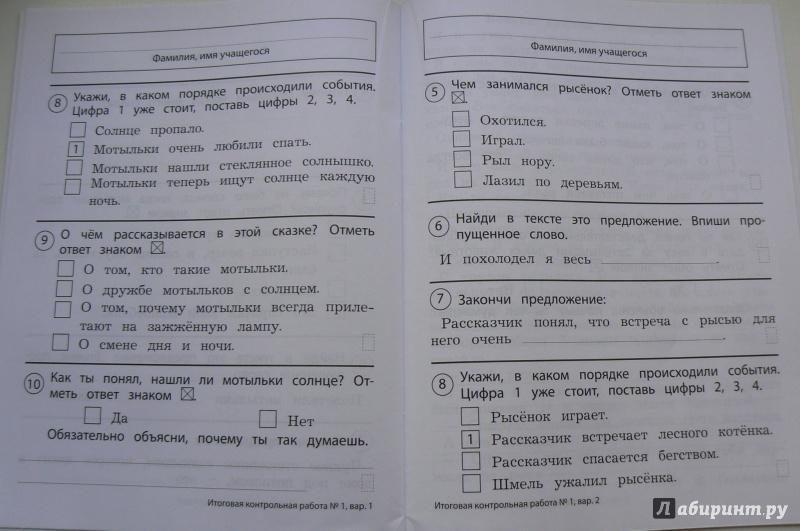 проверочные по чтению гдз 4 класс