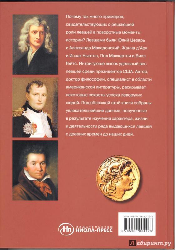 Иллюстрация 10 из 39 для Великие левши в истории мира - Эд Райт | Лабиринт - книги. Источник: Елена Весна