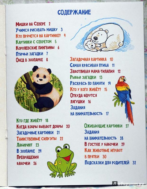 Иллюстрация 9 из 23 для Хвостатая развлекалка для малышей ...