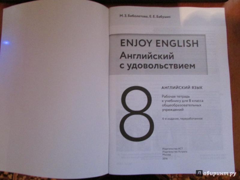 Английский язык рабочая тетрадь 2018 гдз 9 класс скачать