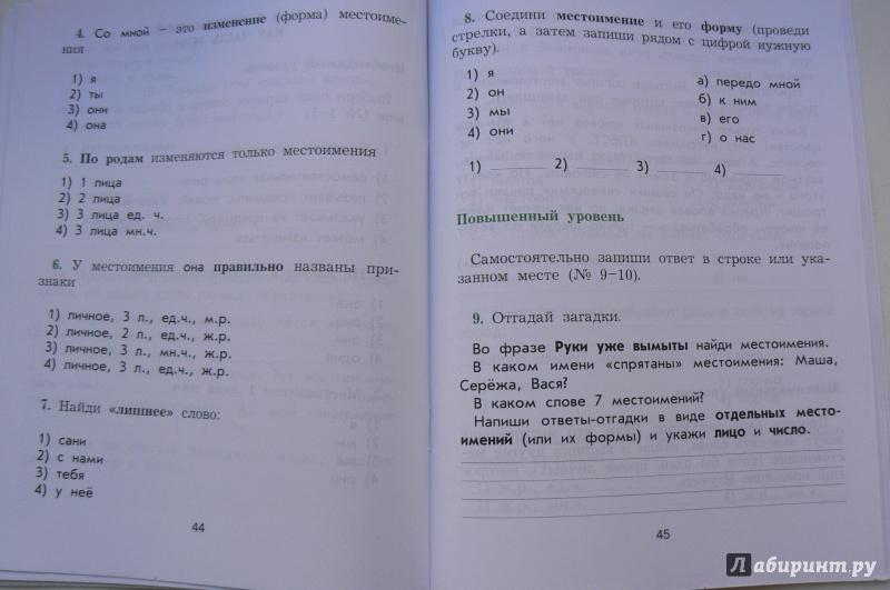 русскому класс 3 по языку исаева ответы решебник