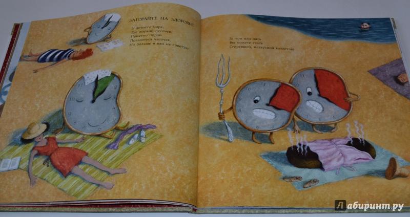 Иллюстрация 23 из 66 для Чашка по-английски - Григорий Кружков   Лабиринт - книги. Источник: leontyua
