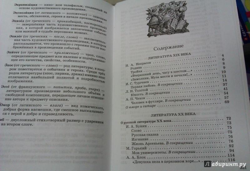 Марьина леонов литература гдз курдюмова