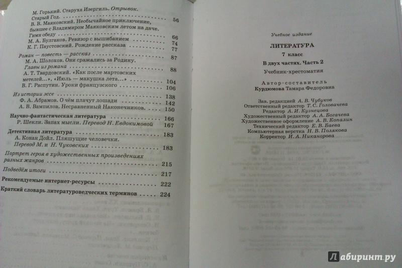 7 хрестоматия учебник по часть класс 1 литературе гдз
