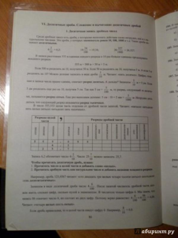 6 практикуму класс гдз по математике