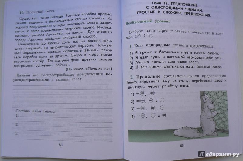 по решебник русскому исаева рабочей 2 ответы языку посмотреть тетради класс