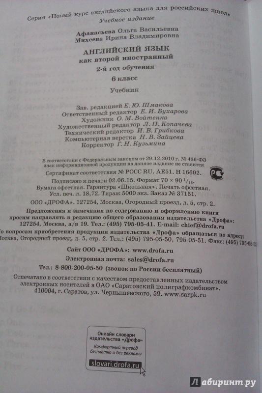 Гдз По-английски Язык 6 Класс 2-й Год Обучения Афанасьева Михеева