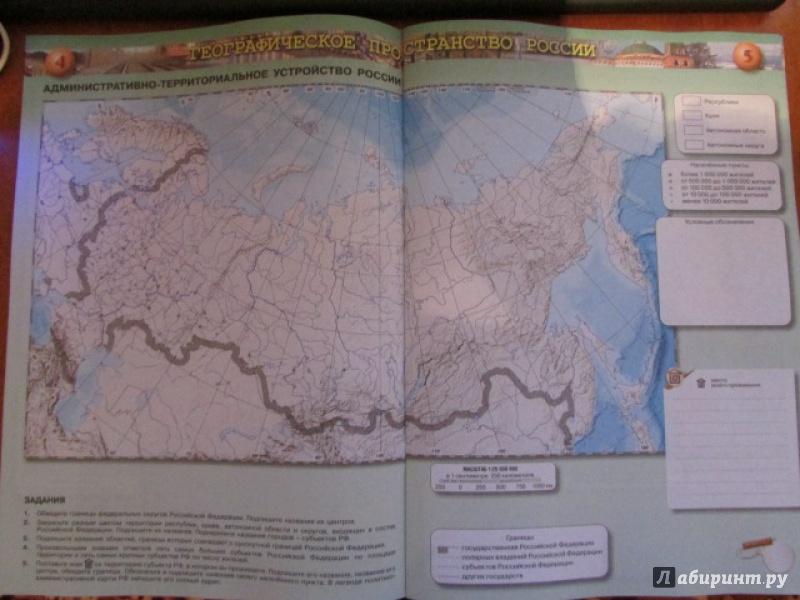 По просвещение класс контурные гдз карты географии 9