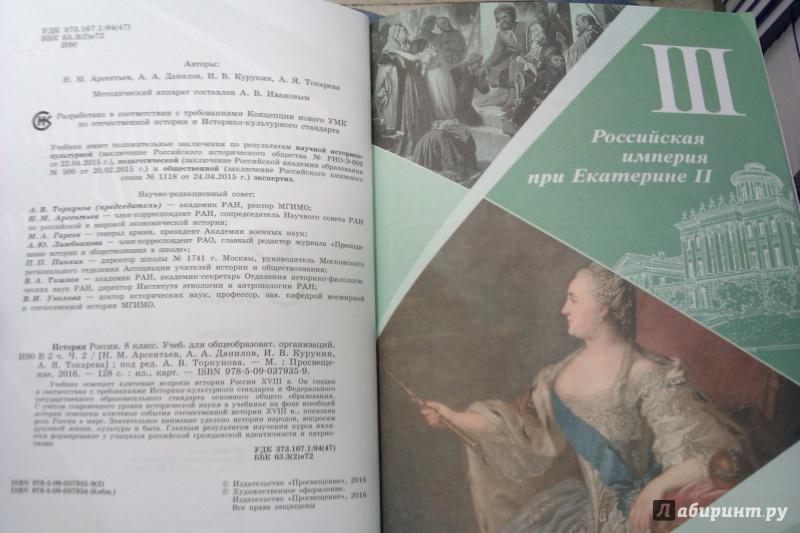 Гдз по истории 8 класс данилов учебник 12 издание онлайн