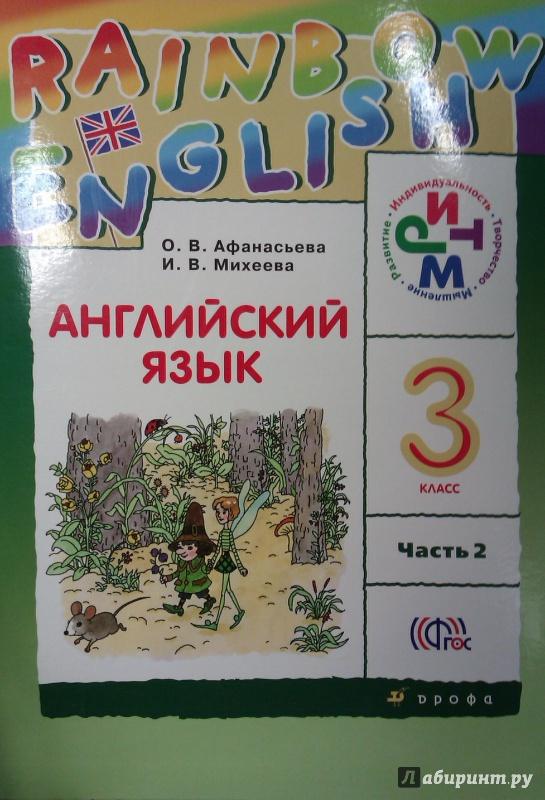 Гдз по английскому языку 3 класс афанасьева михеева скачать.