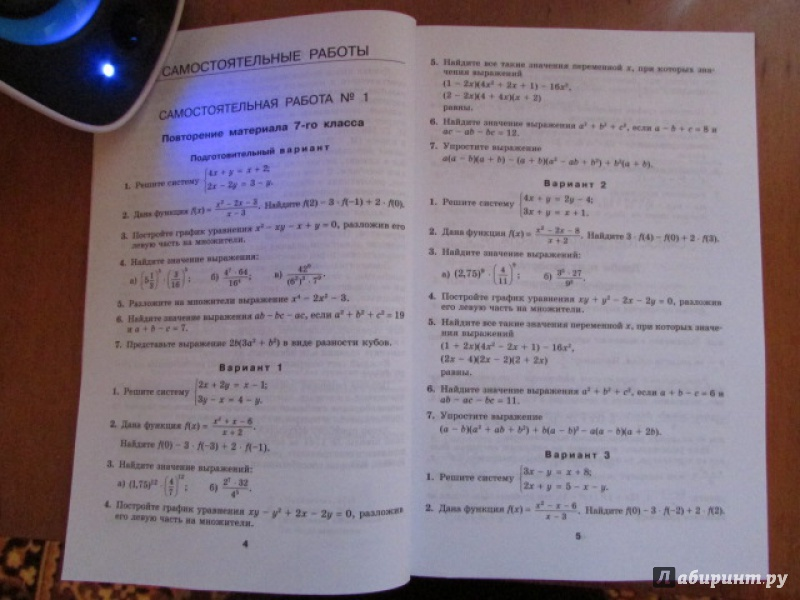 дидактический по класс феоктистов ответы решебник алгебру материал 8