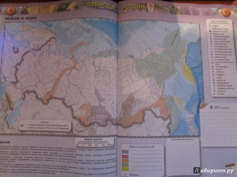 География россия природа населения хозяйство гдз i 8