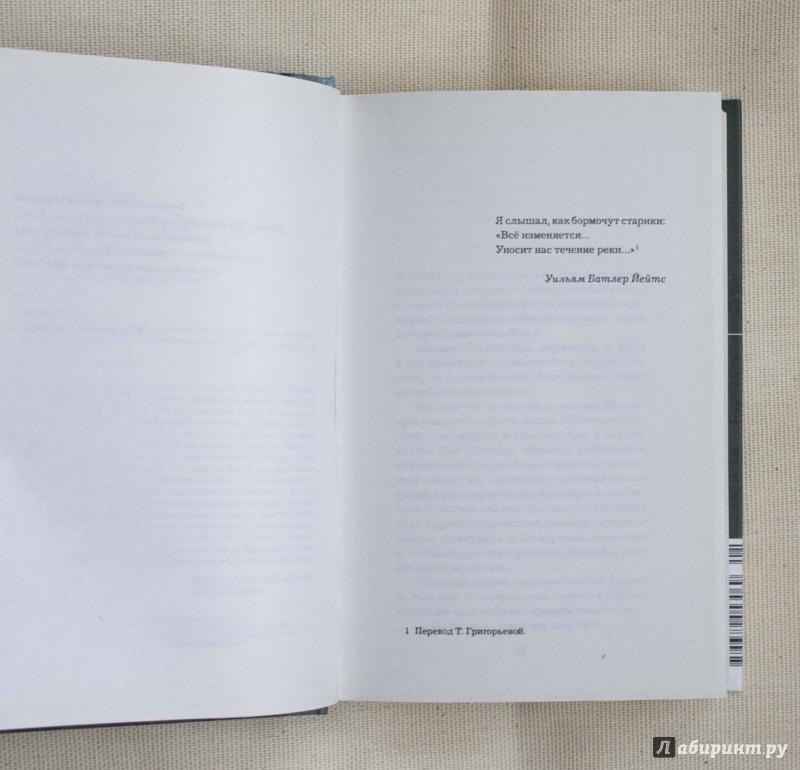 Иллюстрация 18 из 39 для В ожидании дождя - Деннис Лихэйн   Лабиринт - книги. Источник: Кутукова  Галина