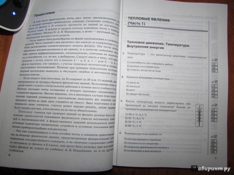 физики тестам гдз а.в.чеботарева по