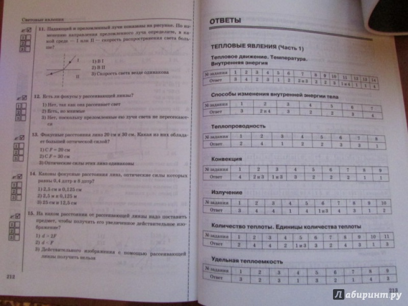 Тесты гдз 10 физика