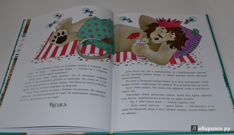 Иллюстрация 14 из 51 для Бояка мухи не обидит - Сергей Макеев | Лабиринт - книги. Источник: leontyua