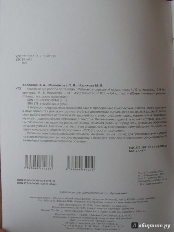 Гдз по комплексным работам по текстам холодова мищенкова носикова