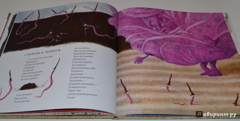 Иллюстрация 27 из 66 для Чашка по-английски - Григорий Кружков | Лабиринт - книги. Источник: leontyua