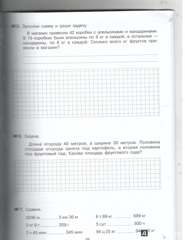 Гдз по математике 4 класс репетитор гребнева