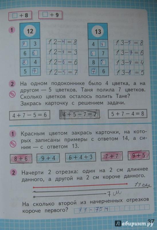 Решение задачи 2 класс дорофеев рабочая тетрадь форум решения задач по химии