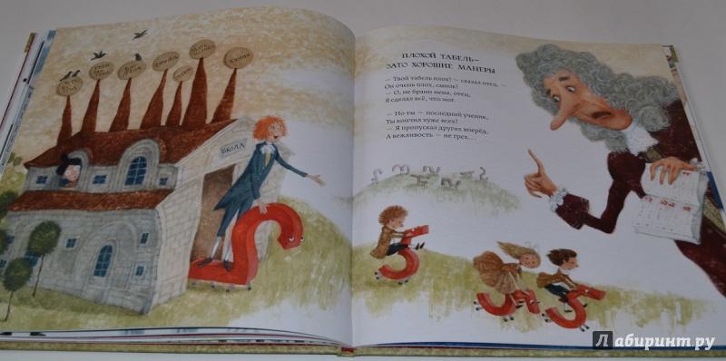 Иллюстрация 30 из 66 для Чашка по-английски - Григорий Кружков   Лабиринт - книги. Источник: leontyua