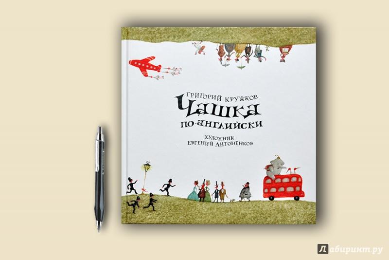 Иллюстрация 32 из 66 для Чашка по-английски - Григорий Кружков | Лабиринт - книги. Источник: Раскова  Юлия