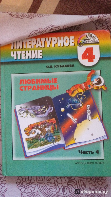 Кубасова гармония класс чтению 2 4 часть по гдз