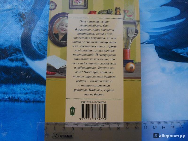 Иллюстрация 1 из 6 для Дети галактики, или Чепуха на постном масле - Екатерина Вильмонт   Лабиринт - книги. Источник: Суровцева  Татьяна