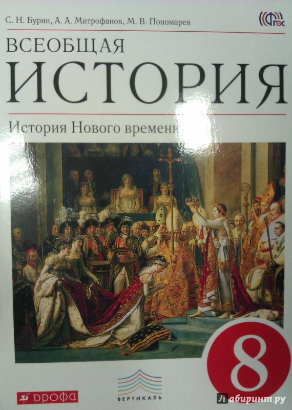 Всемирная История 7 Класс Учебник Читать