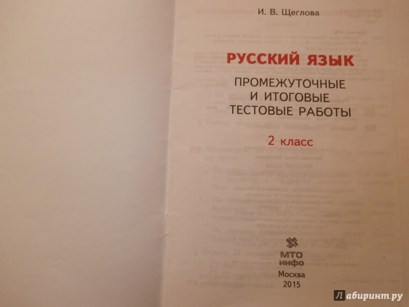 ЩЕГЛОВА РУССКИЙ ЯЗЫК ПРОМЕЖУТОЧНЫЕ И ИТОГОВЫЕ РАБОТЫ 3 КЛАСС СКАЧАТЬ БЕСПЛАТНО