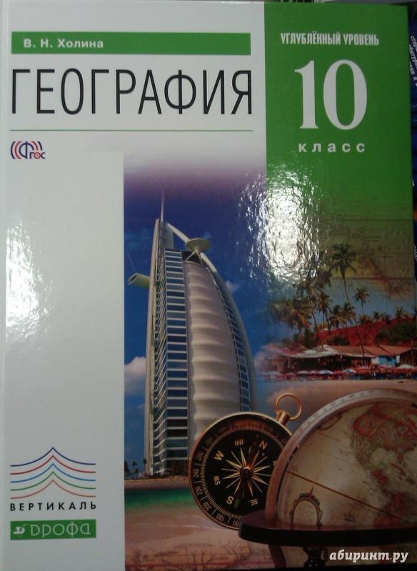 учебник холина география 10 класс