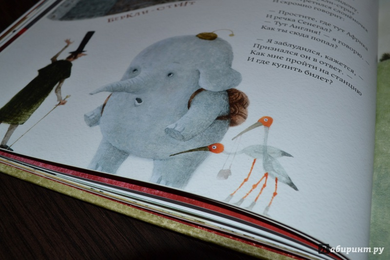 Иллюстрация 54 из 66 для Чашка по-английски - Григорий Кружков | Лабиринт - книги. Источник: Марисабель