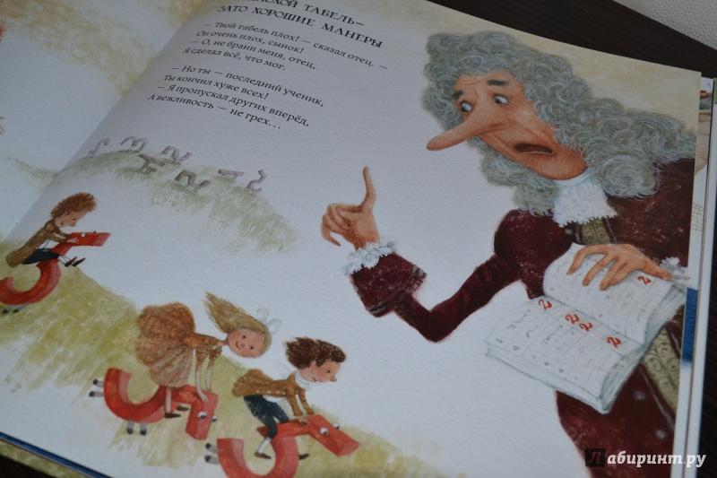 Иллюстрация 56 из 66 для Чашка по-английски - Григорий Кружков | Лабиринт - книги. Источник: Марисабель