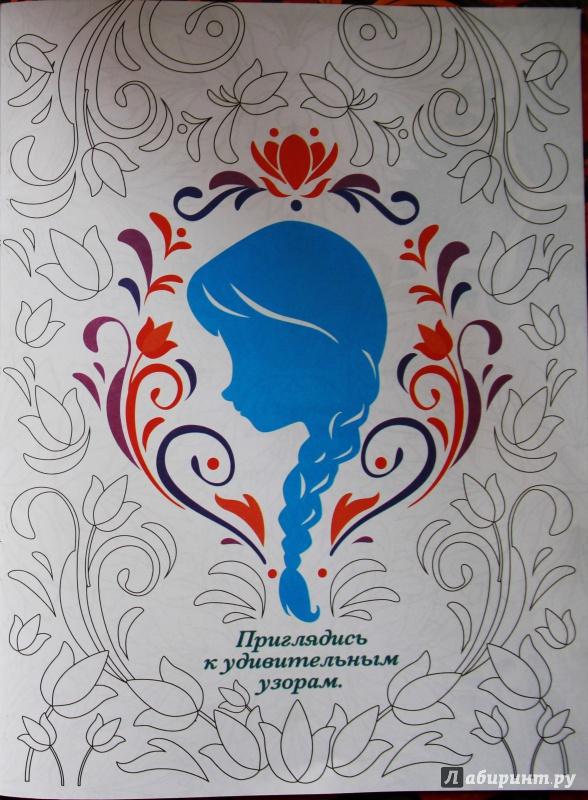 "Книга: ""Раскраска-фантазия. Холодное сердце (№ 1603 ..."
