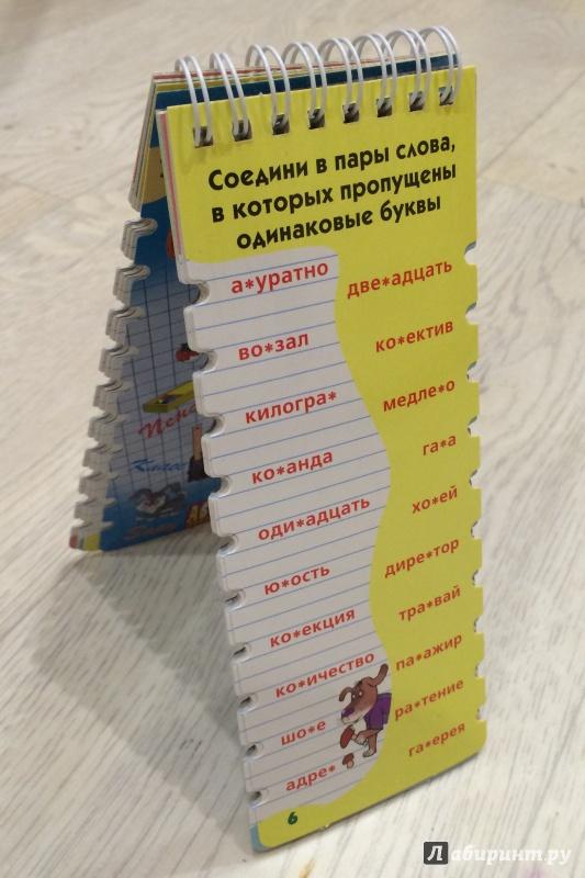 Иллюстрация 1 из 4 для Словарные слова - Попова, Вахрушева | Лабиринт - книги. Источник: Тритатушка