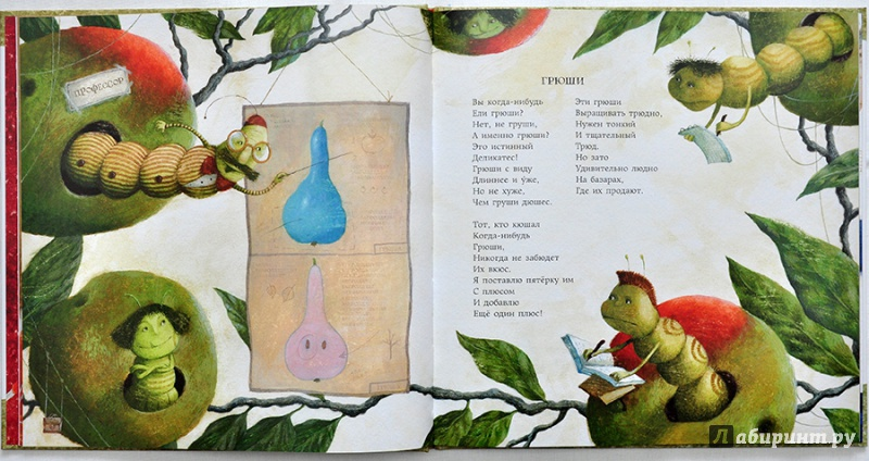 Иллюстрация 34 из 66 для Чашка по-английски - Григорий Кружков   Лабиринт - книги. Источник: Раскова  Юлия