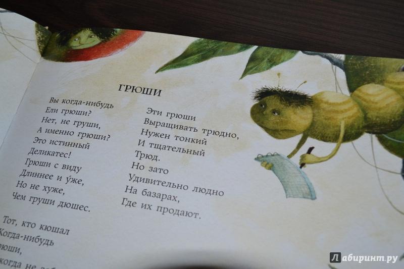 Иллюстрация 45 из 66 для Чашка по-английски - Григорий Кружков | Лабиринт - книги. Источник: Марисабель
