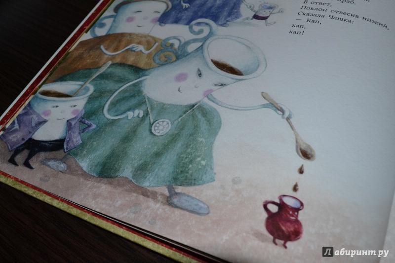 Иллюстрация 46 из 66 для Чашка по-английски - Григорий Кружков   Лабиринт - книги. Источник: Марисабель