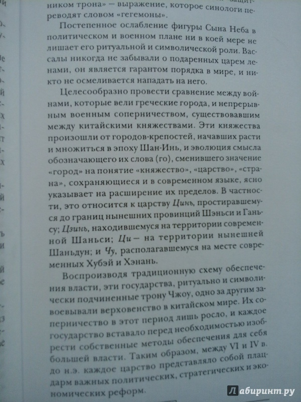 Иллюстрация 1 из 12 для Классический Китай - Иван Каменарович | Лабиринт - книги. Источник: Мошков Евгений Васильевич